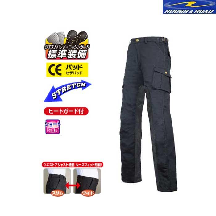 ROUGH&ROAD 〔WEB価格〕RR7472LF ライディングカーゴストレッチコットンヒートガードパンツルーズフィット