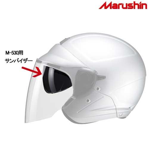 マルシン工業 〔WEB価格〕S-530S サンバイザー M530用