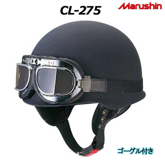 マルシン工業 CL-275 ゴーグル付きヘルメット