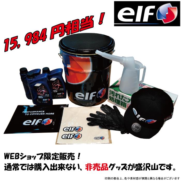elf 【WEB限定】ラスト1個☆エルフオイルスペシャルボックス ペール缶ギフトセット 非売品多数
