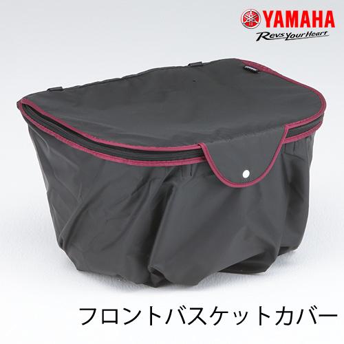 YAMAHA Q5KYSK051T01 フロントバスケットカバー〔決済区分:代引き不可〕4521407176168