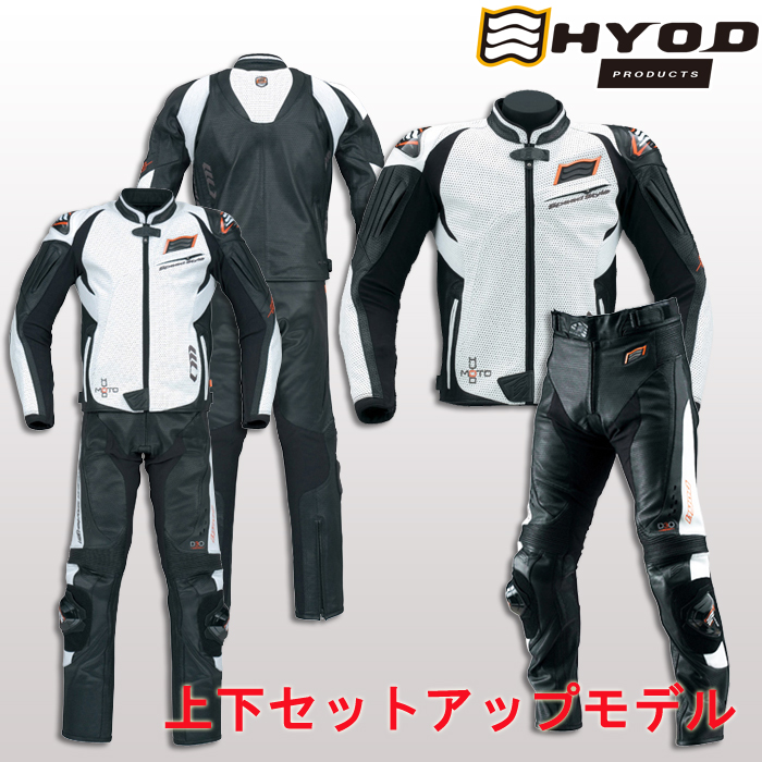 HYOD PRODUCTS 〔WEB価格〕HSS001D DEVAC D3O [デバック  ディースリーオー]ST-X LEATHER SUITS レザー スーツ 上下セットアップ