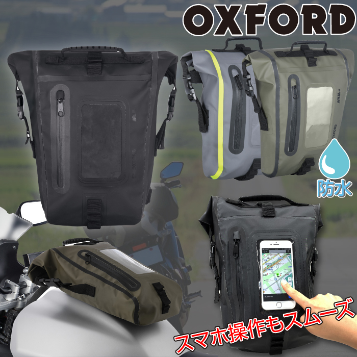 OXFORD 【WEB限定】OL4 AQUA M8 タンクバッグ 8L 防水/ツーリング/スマホ対応