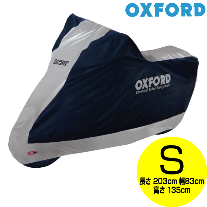 OXFORD 【WEB限定】Aquatex(アクアテック) CV200 バイクカバー S 二重縫製 屋内・屋外 両用タイプ 盗難防止