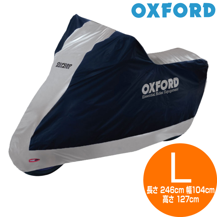 oxford バイクカバー