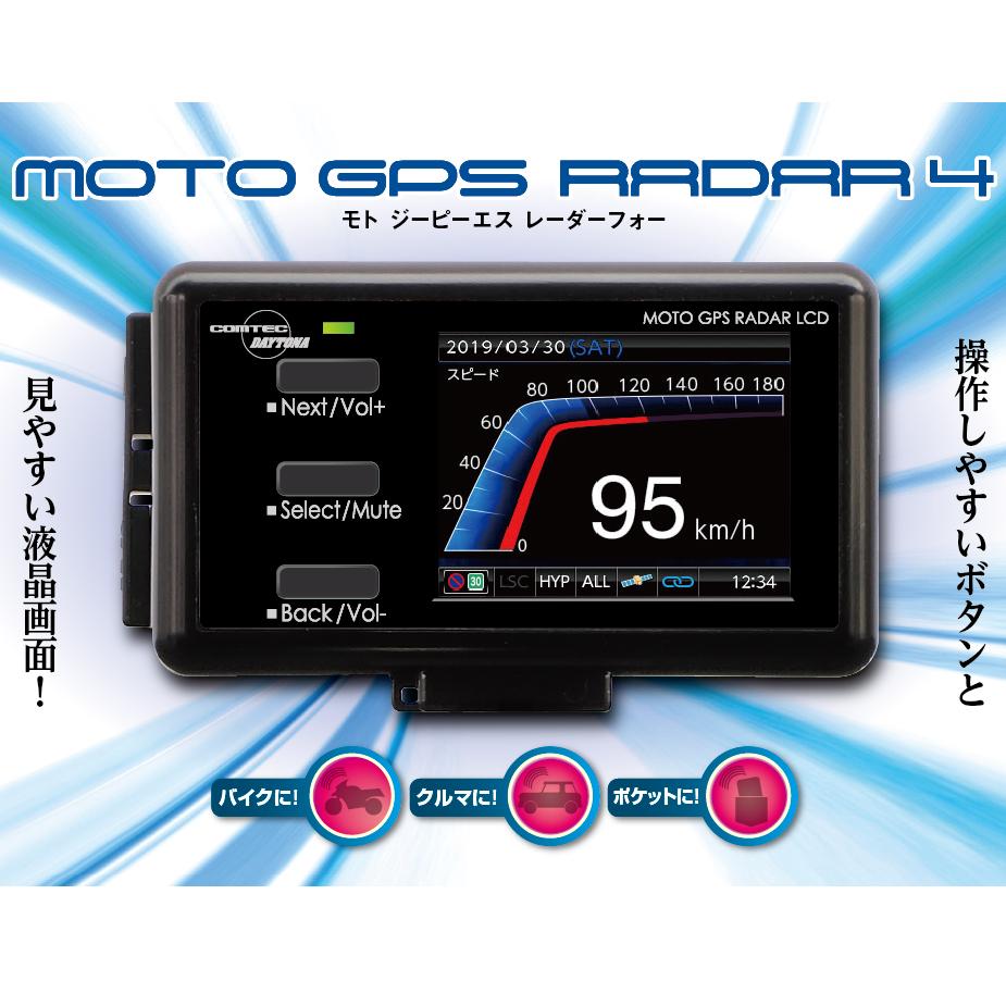 DAYTONA 〔WEB価格〕数量限定★MOTO GPS RADAR4[モトGPSレーダー4] 99247 4909449535455