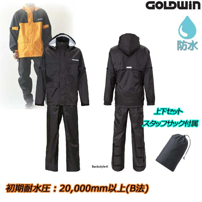 GOLDWIN 〔WEB価格〕GSM22902 Gベクター3 コンパクトレインスーツ ブラック(K)◆全7色◆ ☆MONOマガジン2020年3月16日号掲載☆