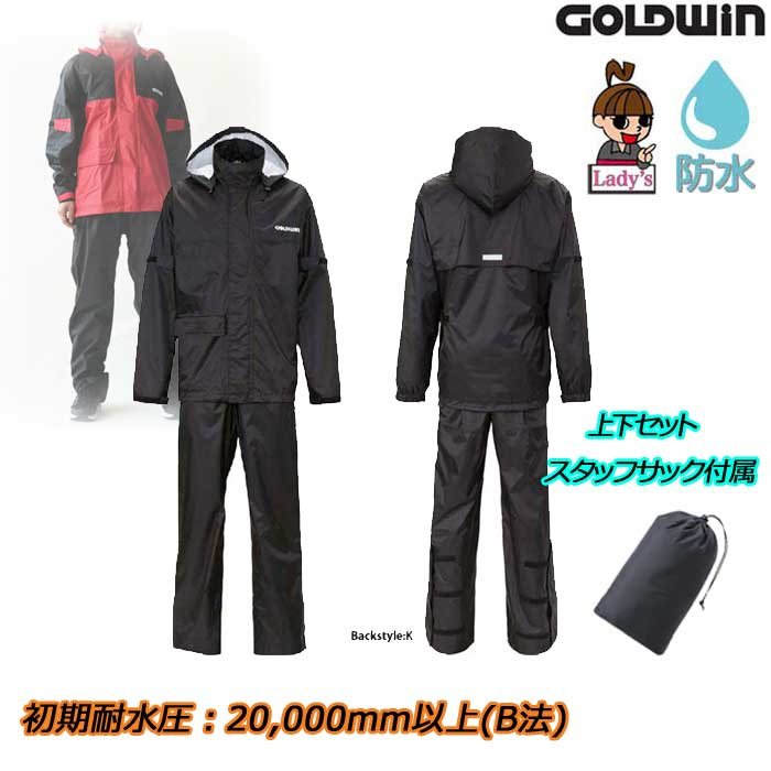 GOLDWIN (レディース)GSM22902 Gベクター3 コンパクトレインスーツ ブラック(K)◆全7色◆
