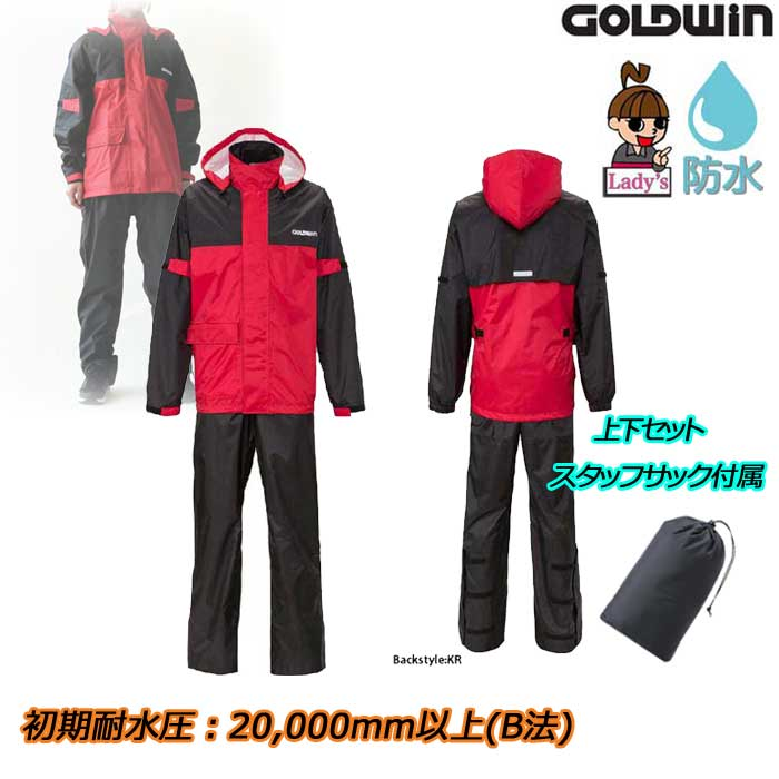 GOLDWIN (レディース)GSM22902 Gベクター3 コンパクトレインスーツ ブラック×レッド(KR)◆全7色◆