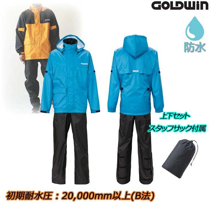 GOLDWIN 〔WEB価格〕GSM22902 Gベクター3 コンパクトレインスーツ ターコイズ(TQ)◆全7色◆ ☆MONOマガジン2020年3月16日号掲載☆