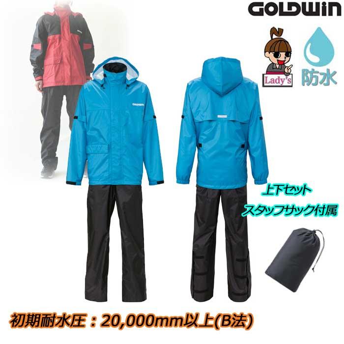 GOLDWIN (レディース)GSM22902 Gベクター3 コンパクトレインスーツ ターコイズ(TQ)◆全7色◆