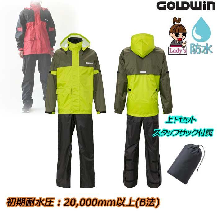 GOLDWIN (レディース)GSM22902 Gベクター3 コンパクトレインスーツ アーミーグリーン×ライム(AL)◆全7色◆