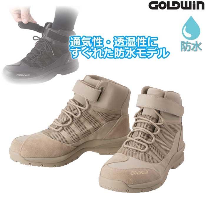 GOLDWIN GSM1052 Gベクターライディングシューズ(ユニセックス) タン(TA)◆全5色◆