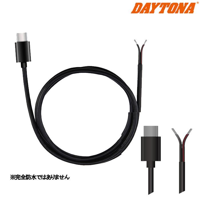 DAYTONA 99500 12V電源ケーブル