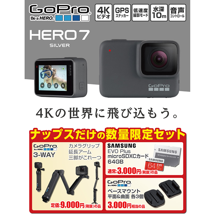 GoPro 〔WEB価格〕【超お買得】HERO7 シルバー 今なら3WAY/SDカード64GB/貼付ベース付 ナップスだけのスペシャルセット!