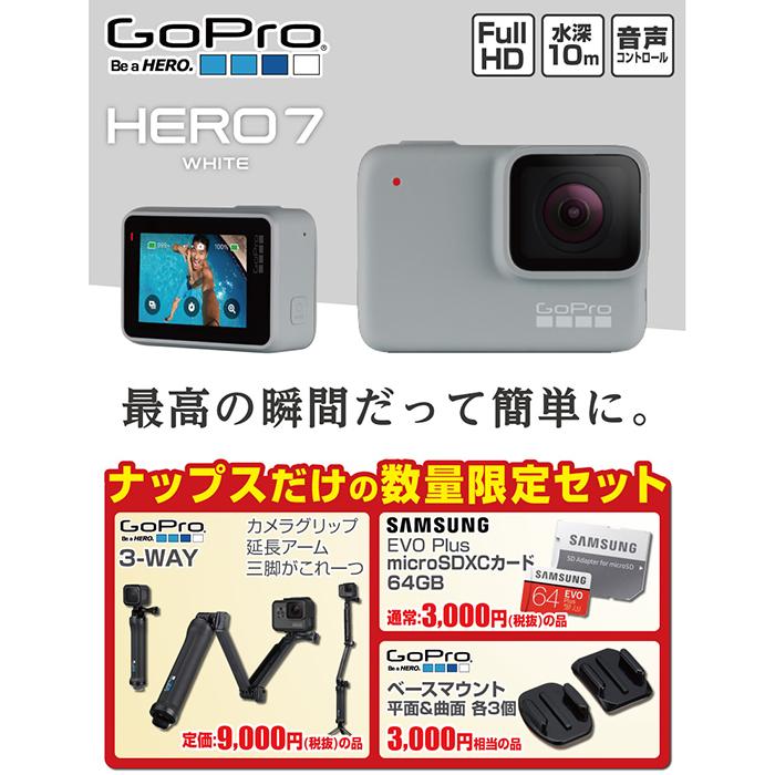 【超お買得】HERO7 ホワイト 今なら3WAY/SDカード64GB/貼付ベース付 ナップスだけのスペシャルセット!