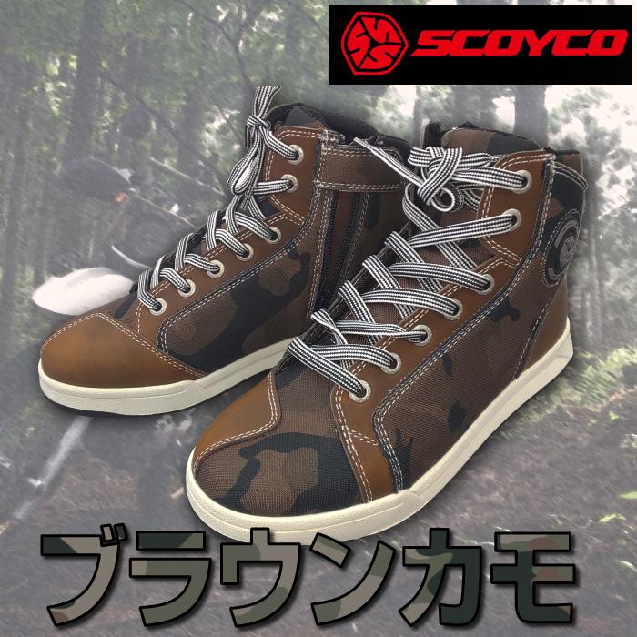 SCOYCO 【WEB限定】《数量限定カラー》カジュアルライディングシューズ ブラウンカモ