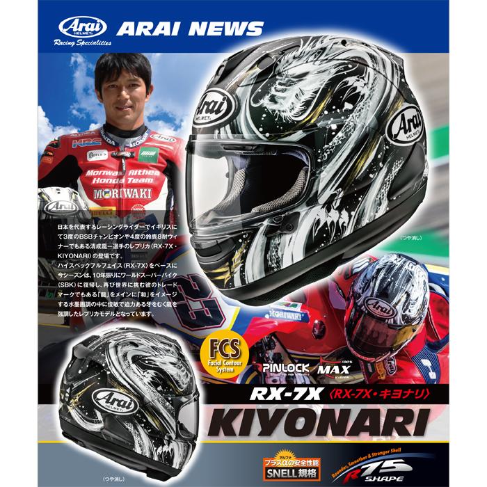 Arai 〔WEB価格〕RX-7X KIYONARI 【キヨナリ】 フルフェイスヘルメット