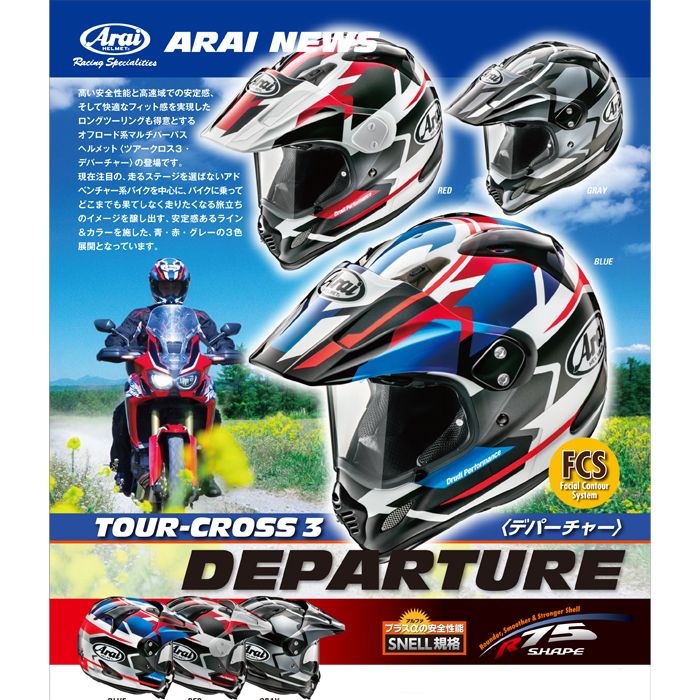 Arai TOUR-CROSS 3 DEPARTURE 【デパーチャー】 オフロードヘルメット