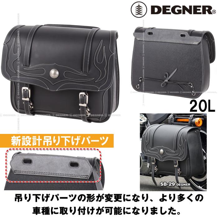 DEGNER SB-29 レザーサドルバッグ/LEATHER SADDLEBAG(ブラック)?