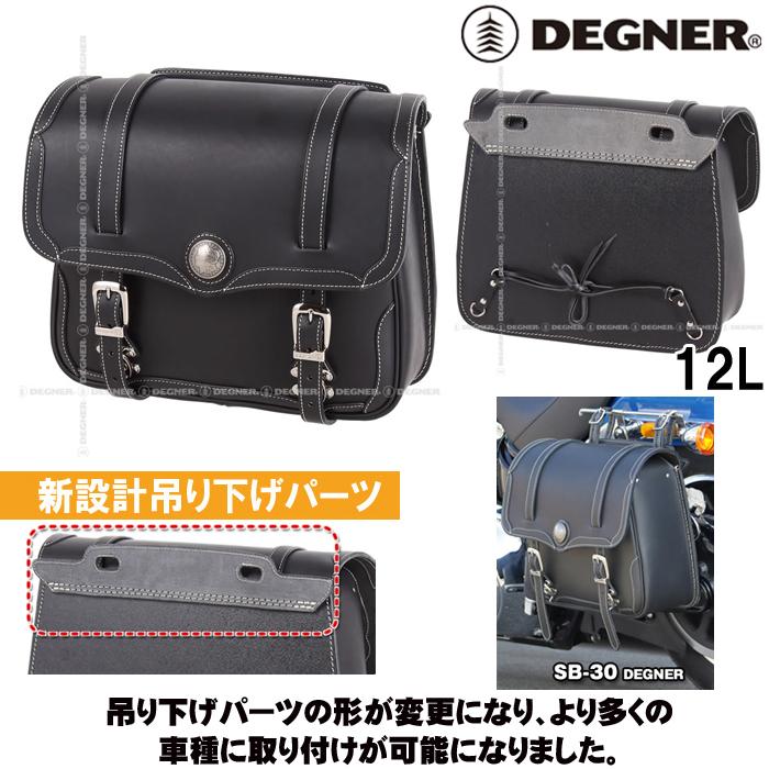DEGNER SB-30 レザーサドルバッグ/LEATHER SADDLEBAG(ブラック)