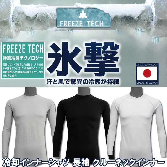 リベルタ 氷撃 FREEZE TECH 冷却インナーシャツ 長袖 クルーネックインナー 春夏用 メッシュ ホワイト