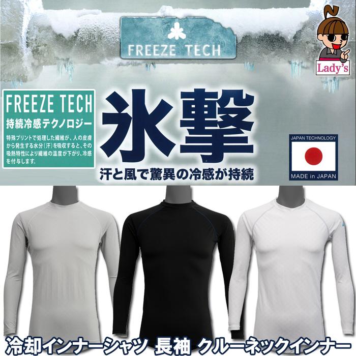 リベルタ 【レディース】 氷撃 FREEZE TECH 冷却インナーシャツ 長袖 クルーネックインナー 春夏用 メッシュ