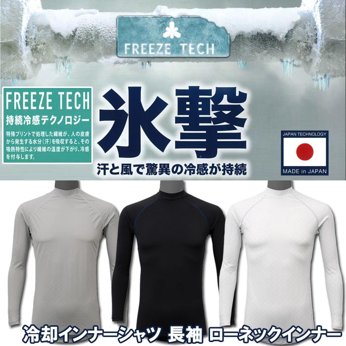 〔WEB価格〕氷撃 FREEZE TECH 冷却インナーシャツ 長袖 ローネックインナー 春夏用 メッシュ