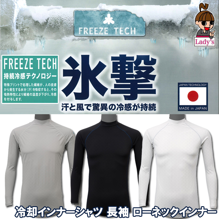 リベルタ 【レディース】氷撃 FREEZE TECH 冷却インナーシャツ 長袖 ローネックインナー 春夏用 メッシュ