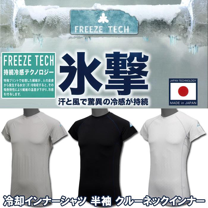 〔WEB価格〕氷撃 FREEZE TECH 冷却インナーシャツ 半袖 クルーネックインナー 春夏用 メッシュ