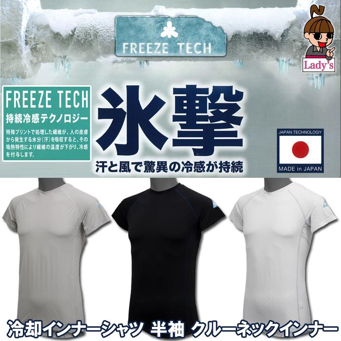 リベルタ 【レディース】氷撃 FREEZE TECH 冷却インナーシャツ 半袖 クルーネックインナー 春夏用 メッシュ