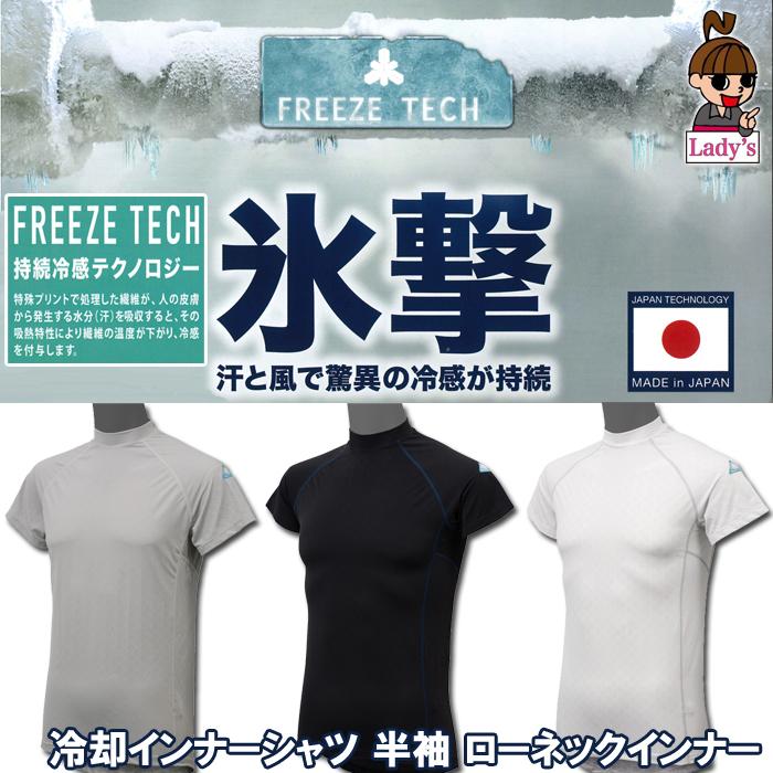 リベルタ 【レディース】氷撃 FREEZE TECH 冷却インナーシャツ 半袖  ローネックインナーインナー 春夏用 メッシュ