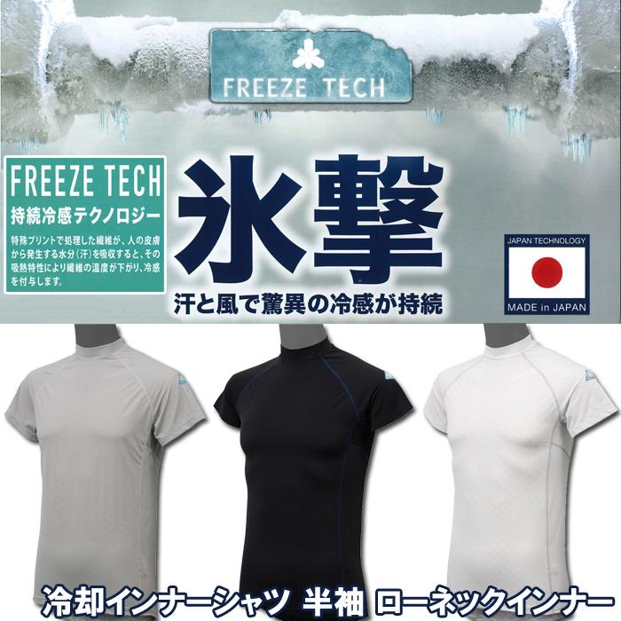 リベルタ 氷撃 FREEZE TECH 冷却インナーシャツ 半袖  ローネックインナーインナー 春夏用 メッシュ ブラック