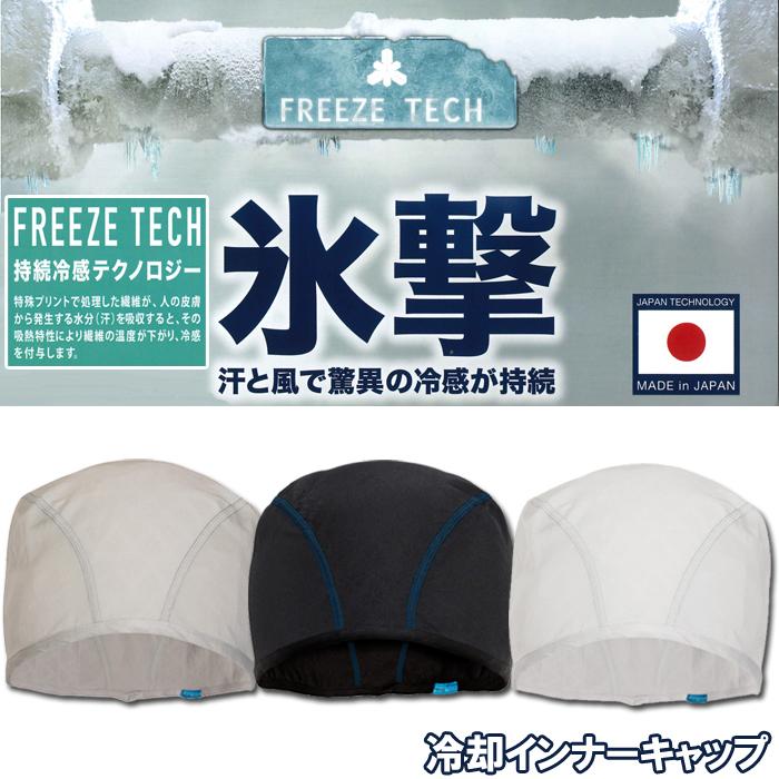 リベルタ 氷撃 FREEZE TECH 冷却インナーキャップ 春夏用 メッシュ
