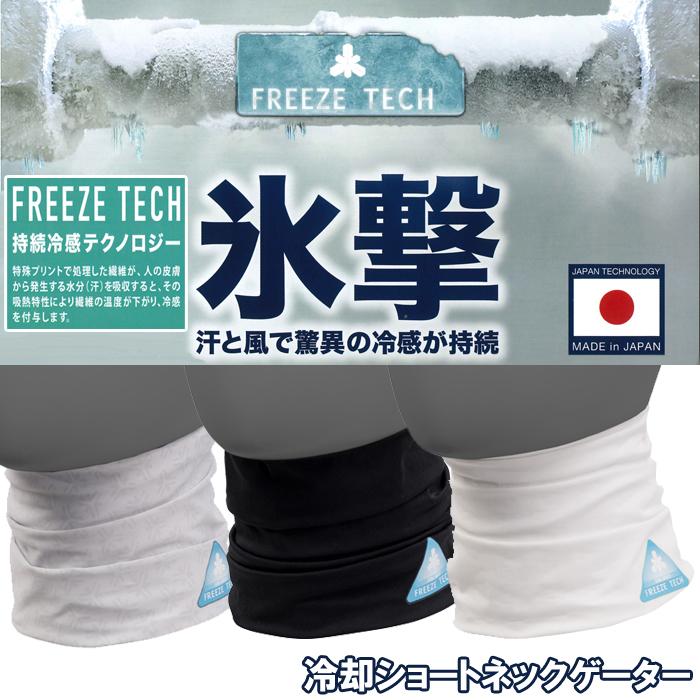 リベルタ 氷撃 FREEZE TECH 冷却ショートネックゲーター 春夏用 メッシュ