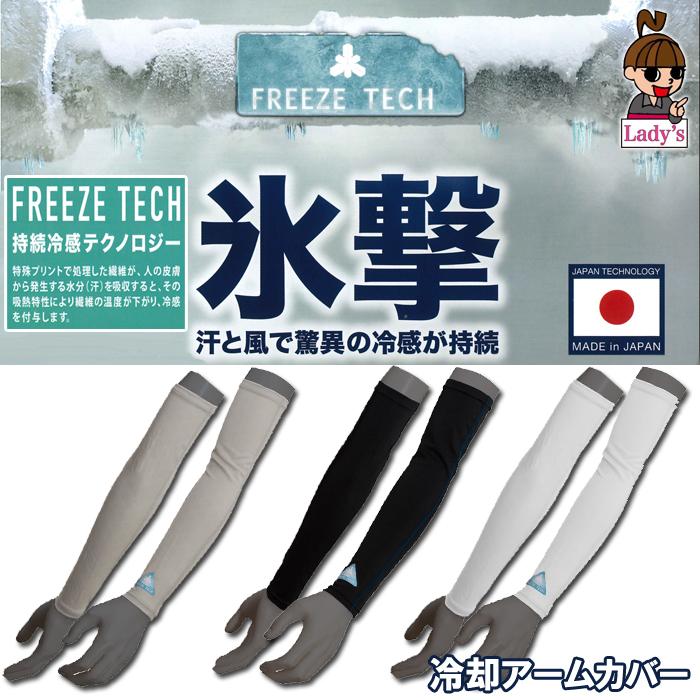 リベルタ 【レディース】氷撃 FREEZE TECH 冷却アームカバー 春夏用 メッシュ
