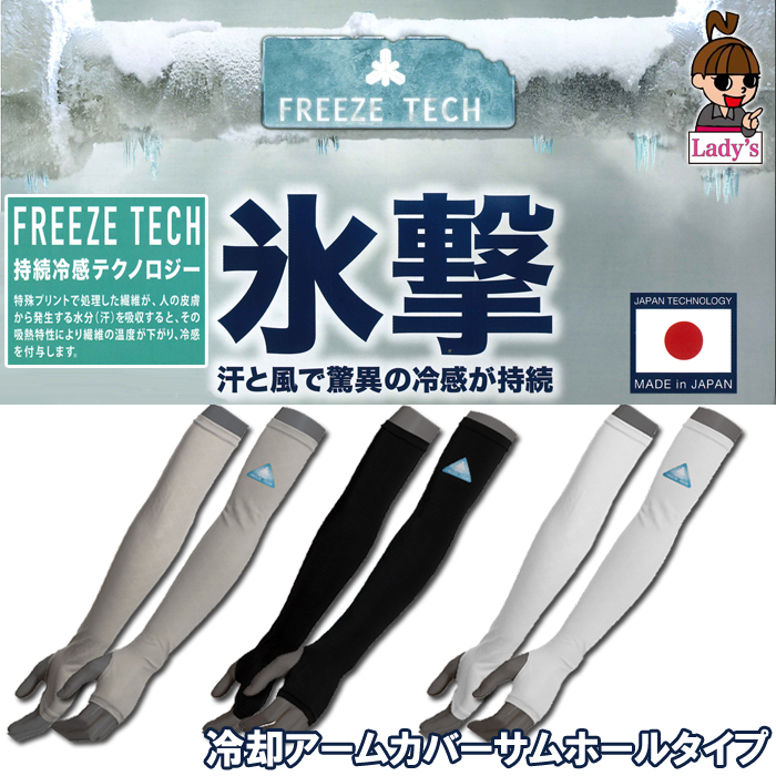 リベルタ 【レディース】氷撃 FREEZE TECH 冷却アームカバーサムホールタイプ 春夏用 メッシュ