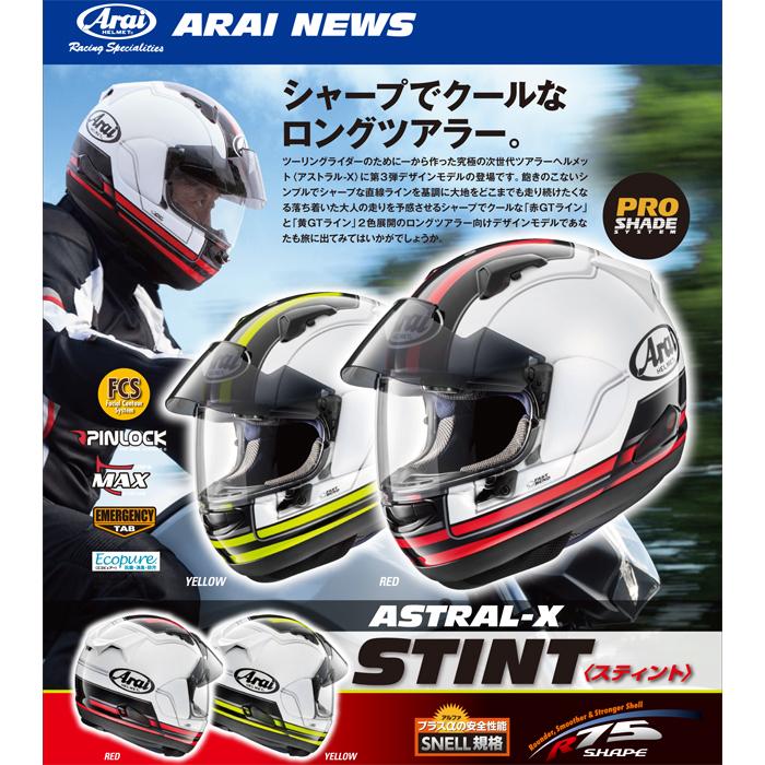 Arai 【WEB限定】ASTRAL-X STINT【アストラルエックス スティント】 フルフェイス ヘルメット イエロー 57-58cm(M)