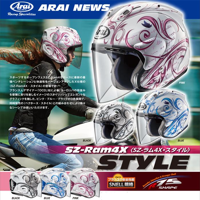 Arai 【WEB限定】SZ-RAM4X STYLE【SZ-ラム4X・スタイル】 ジェットヘルメット