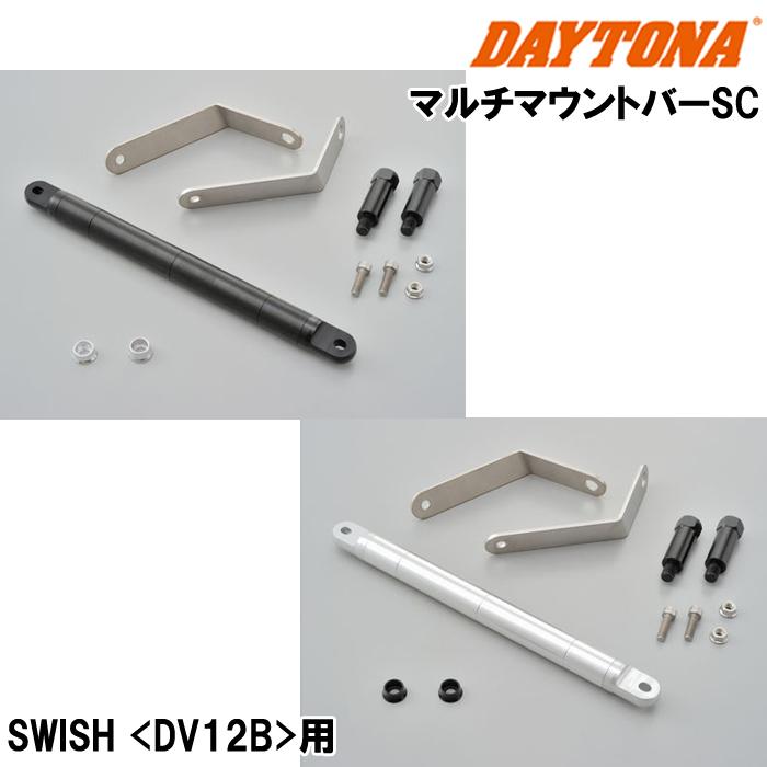 DAYTONA マルチマウントバーSC SWISH <DV12B>用