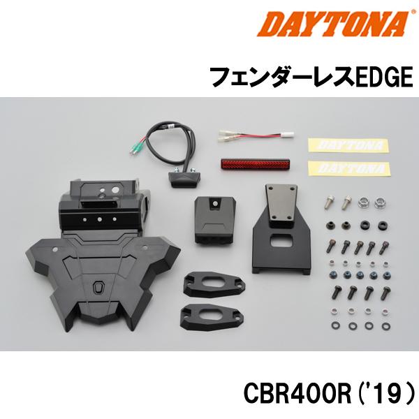 DAYTONA フェンダーレスEDGE CBR400R('19)