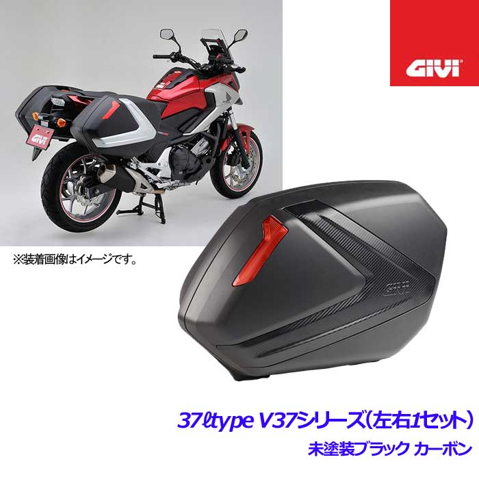 GIVI 〔WEB価格〕V37NN V37(左右1セット) 37L