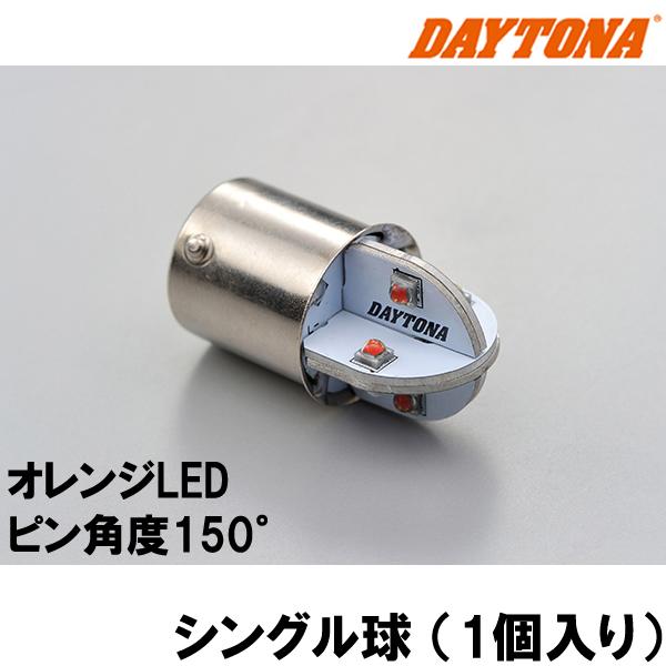 DAYTONA MCスティック LEDウインカーバルブ シングル球 (1個入り)