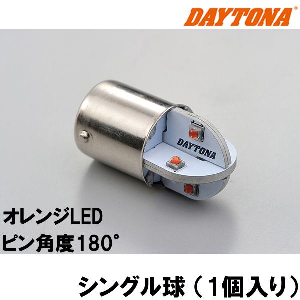 DAYTONA MCスティック LEDウインカーバルブ シングル球(1個入り)