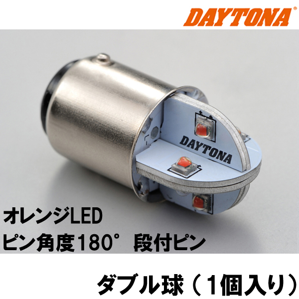DAYTONA MCスティック LEDウインカーバルブ ダブル球 (1個入り)