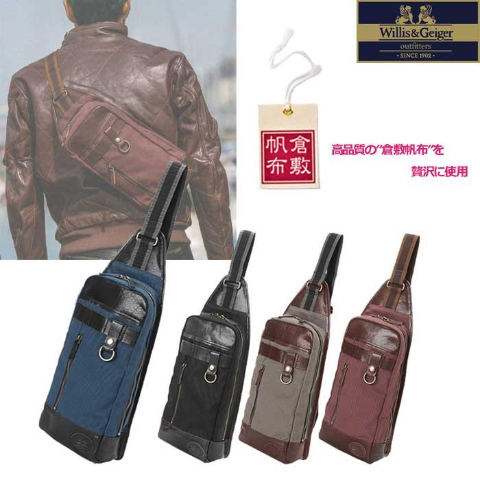 SKY WGB-K02 帆布ボディバッグ