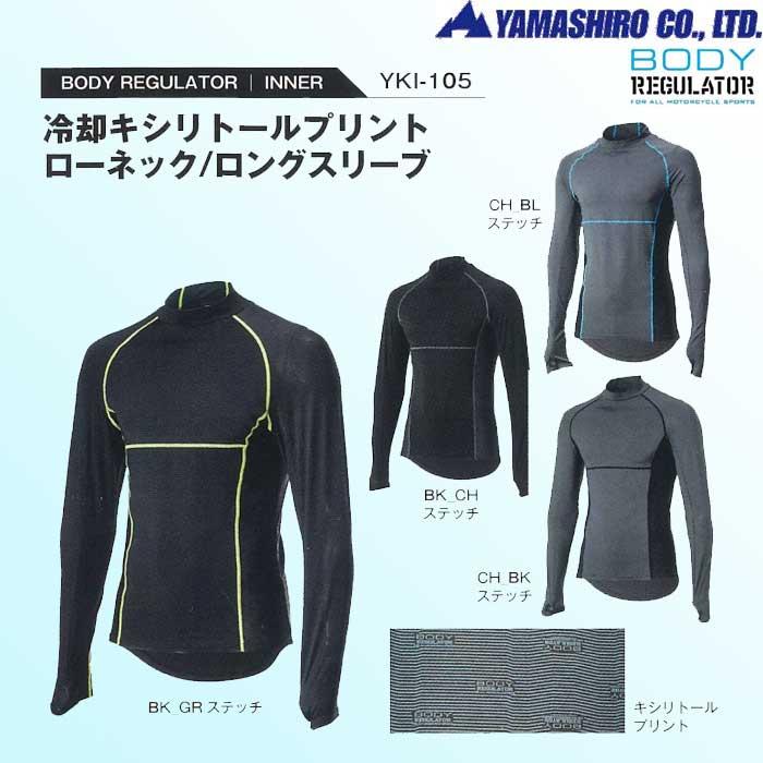 山城 YKI-105 冷感キシリトールプリント ローネックインナーシャツ