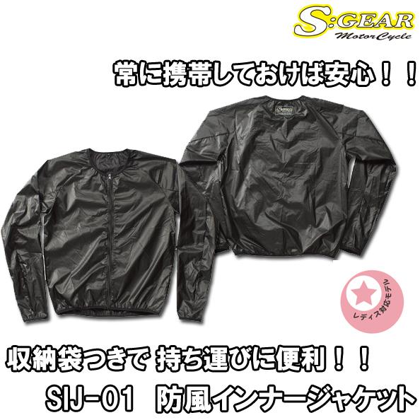 SKY SIJ-01 防風インナージャケット レディースサイズ対応