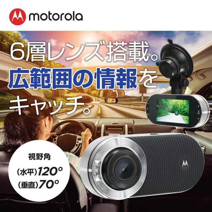 motorola 【WEB限定】日本正規品 ドライブレコーダー MDC100 小型軽量 6層レンズ 1080P 高画質 衝撃録画 高速起動 モトローラー/カー用品/2.7インチワイドモニター 自動車可