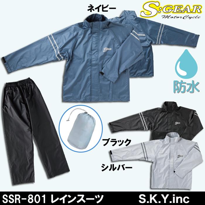 SKY SSR-801 レインスーツ 防水